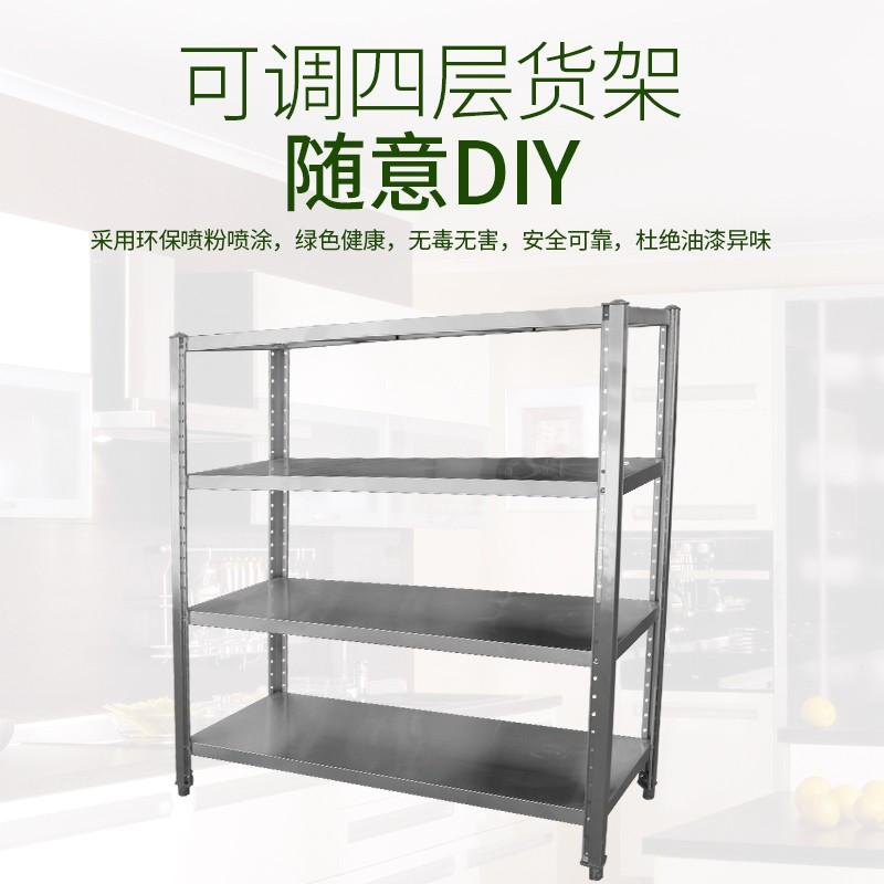 宏光调理可调节DIY环保健康四层货架