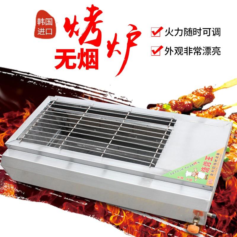 金利旺燃气无烟烧烤炉(带风机)无烟液化气烧烤炉煤气烤炉商用烧烤炉