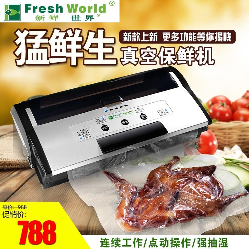 新鲜世界商用真空封口机*湿两用食品抽真空机小型家用塑封包装机