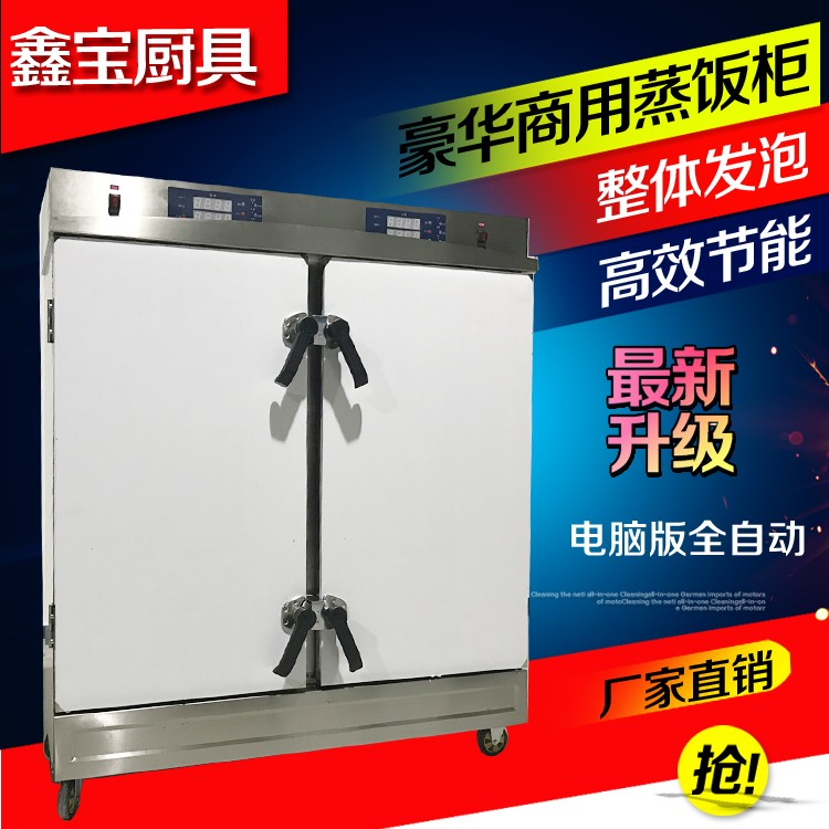 鑫宝JYX-R电脑版全自动蒸饭车商用电热蒸饭车海鲜蒸柜不锈钢蒸饭柜蒸馒头机