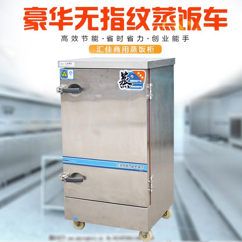 汇佳优质不锈钢节能环保高效保温豪华无指纹蒸饭车单门4 6 8 10 12盘